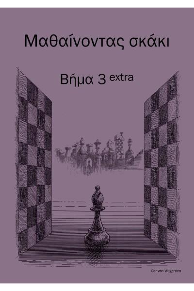 Βήμα 3 extra