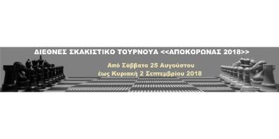 Αποκόρωνας 2018
